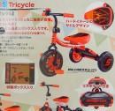 Snap-on(スナップオン)Tricycle(トライシクル)三輪車/レッド/赤/プレゼント
